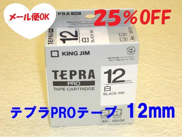 25%OFF テプラ プロ テープ カートリッジ 12mm 1...