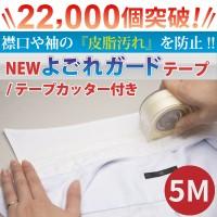 【NEWよごれガードテープ テープカッター付】テー...