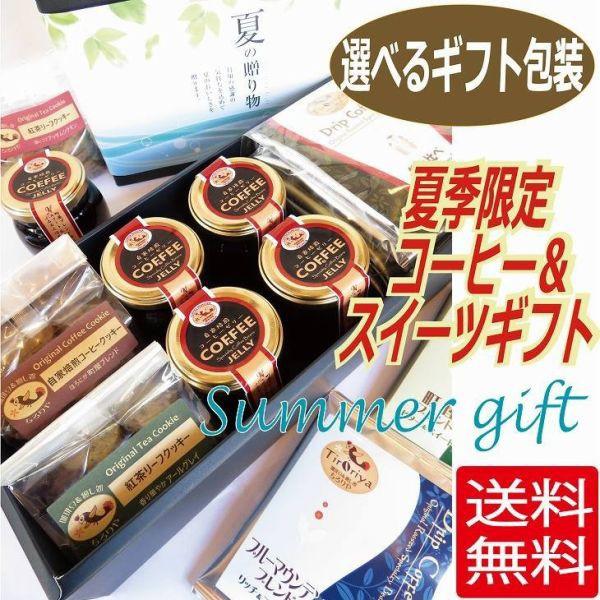 【サマーギフト】ドリップコーヒー6個とコーヒー...