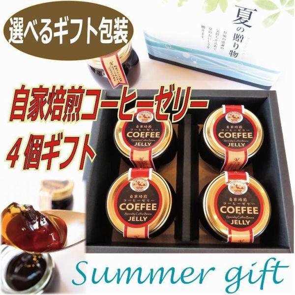 【夏季限定】お中元 サマーギフト 自家焙煎コーヒ...