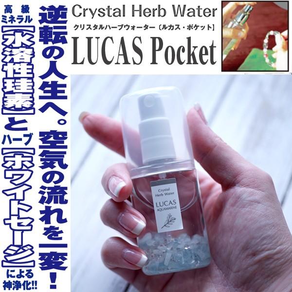 パワーストーン浄化スプレーLUCAS Pocket「ルカス...
