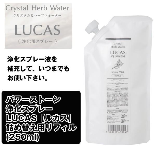 LUCAS詰め替え用リフィル(250ml)(パワーストーン...