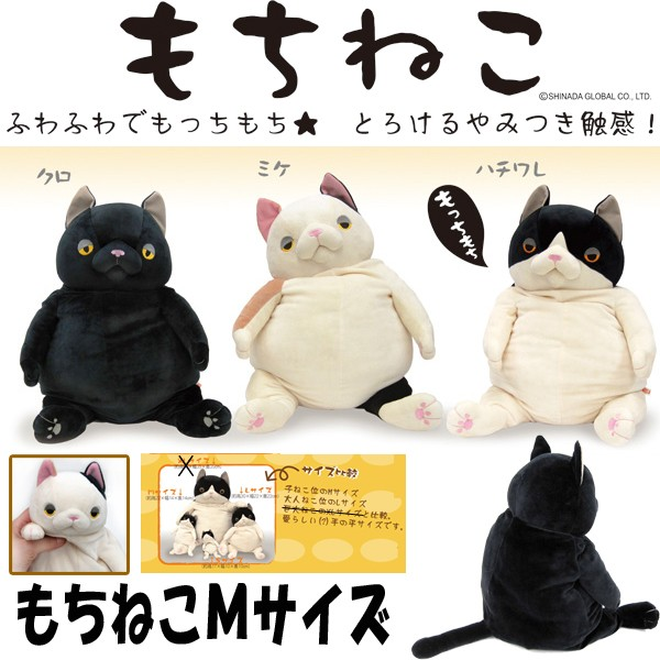 もちねこMサイズ (ぬいぐるみ,ヌイグルミ,猫のヌ...