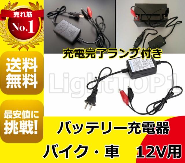 バイク/車 等の12vバッテリー充電器 AC100v便利...