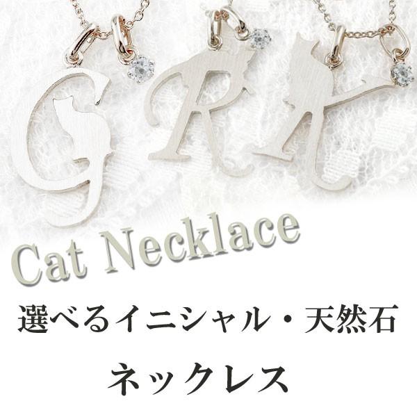 ネックレス 選べるイニシャル・天然石ネックレス ...