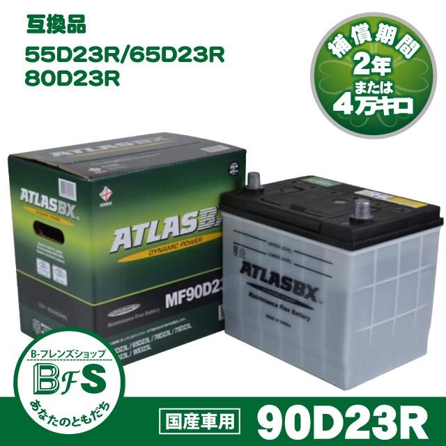 ATLAS 90D23R アトラス バッテリー 自動車用 (互...