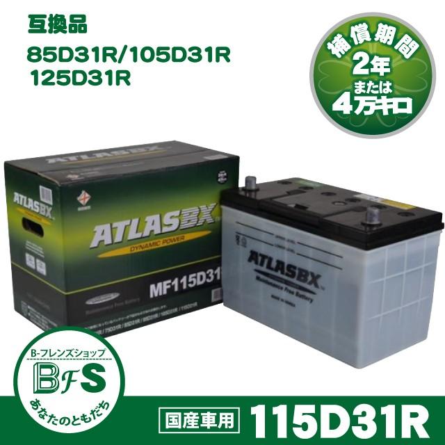 ATLAS 115D31R アトラス バッテリー 自動車用 (互...
