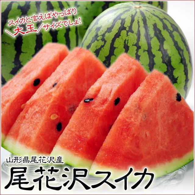 送料無料 尾花沢スイカ 1玉 7-8kg前後 夏の贈り...