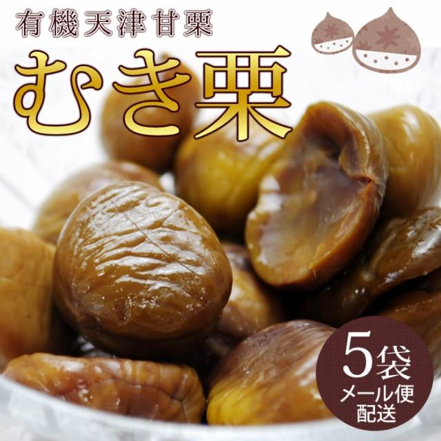 【送料無料】むき栗(80g)×5袋 有機栽培,天津...
