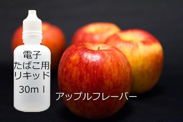 ★ アップル ★ 汎用 液体 リキッド 30ml ★ eGO-...