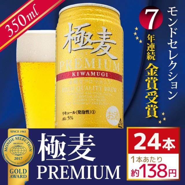 新ジャンル 極麦プレミアム 350ml×24本入【送料...