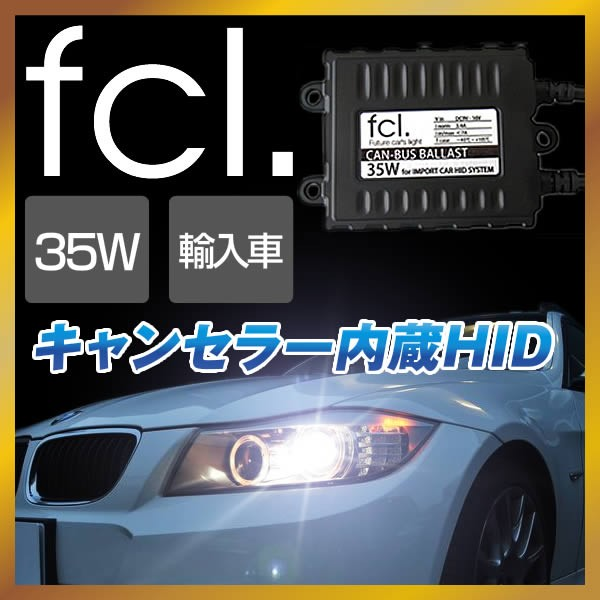 fcl キャンセラー内蔵HIDキット 35W 【H7/H8/H11/...