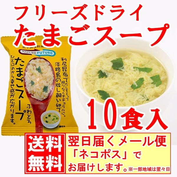 【送料無料】 Nature Future たまごスープ 10食 ...
