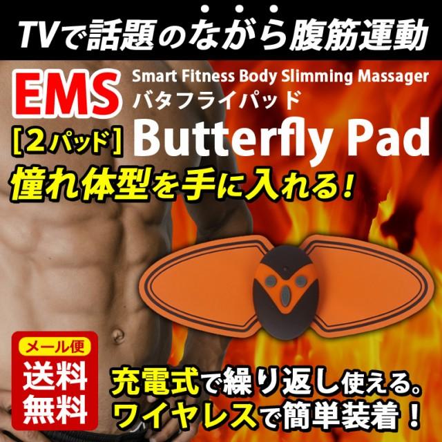 EMS 腹筋 パッド 充電式 ジェルパッド 2pad トレ...