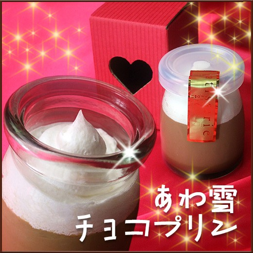 あわ雪チョコプリン単品(化粧箱入り)/送料別/冷...
