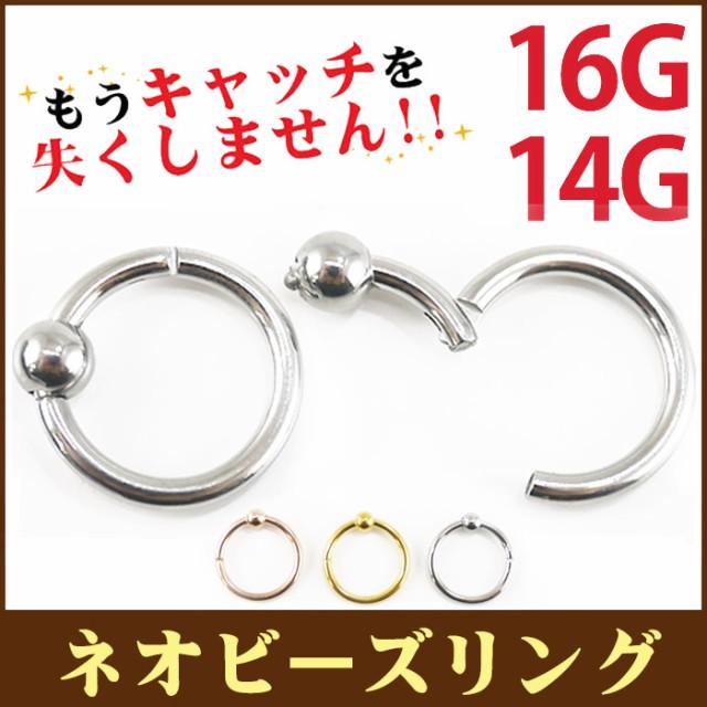【NANA】ボディピアス   ネオビーズリング/16G 14...