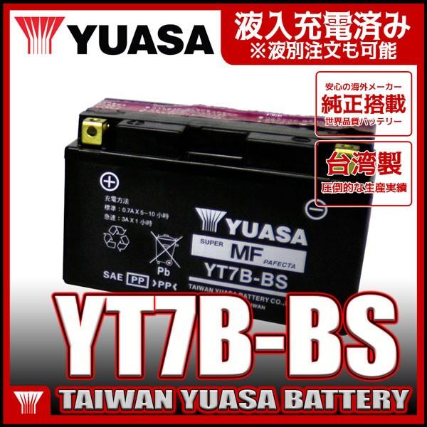 台湾 YUASA ユアサ YT7B-BS 互換 YT7B-4 FT7B-4 G...