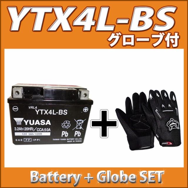 グローブ付 ◆ 台湾 YUASA ユアサ YTX4L-BS 互換 ...