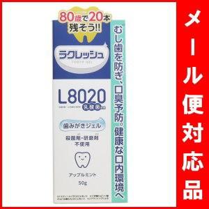 L8020 ラクレッシュ 歯みがきジェル 50g...