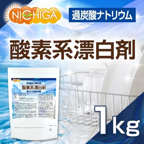 酸素系漂白剤 1kg 【メール便選択で送料無料...