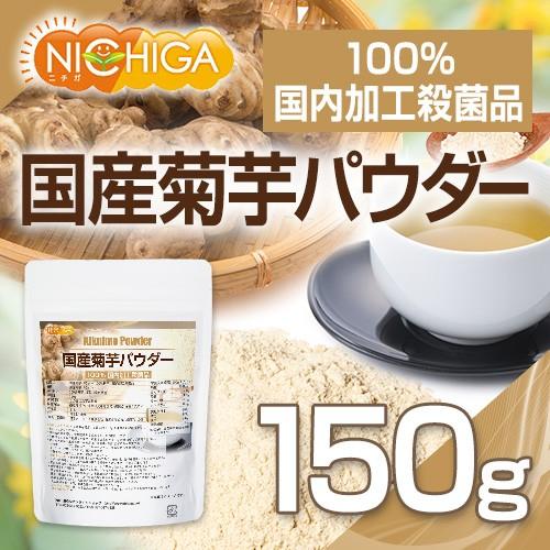 国産菊芋パウダー 150g(計量スプーン付) 【...
