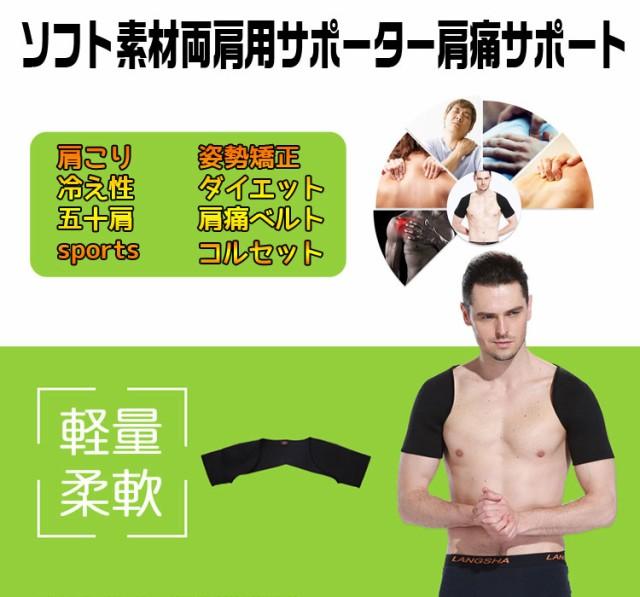 肩サポーター両肩用 コンプレッション効果 スポー...