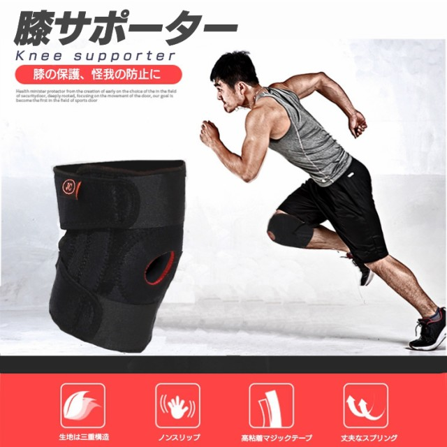 膝サポーター 膝の保護 怪我の防止 左右・男女兼用 関節保護 膝の痛み 登山 ランニング サッカーなどスポーツ フリーサイズ 単品 JC785