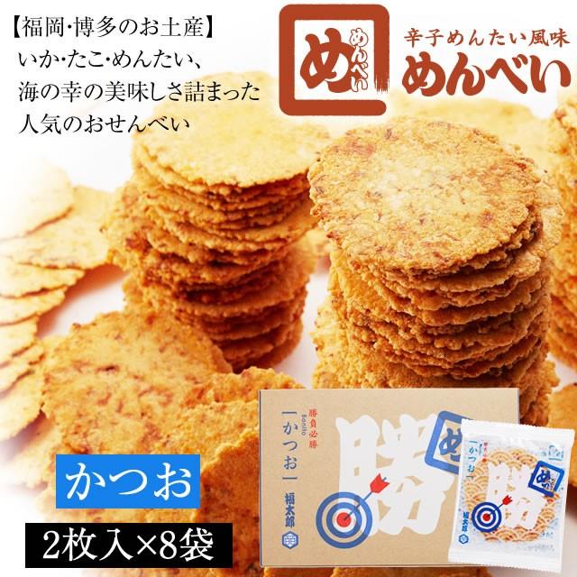 勝つめんべい かつお(2枚入×8袋)