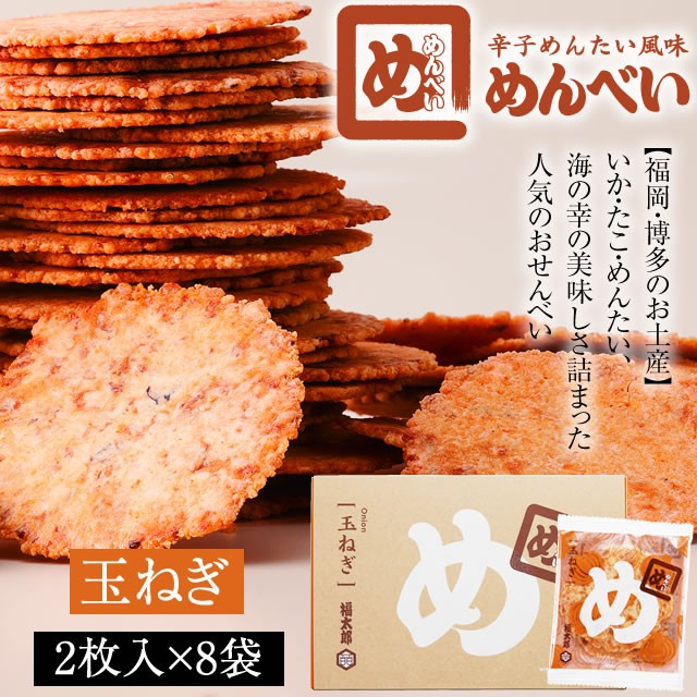 めんべい 玉ねぎ (2枚入×8袋)