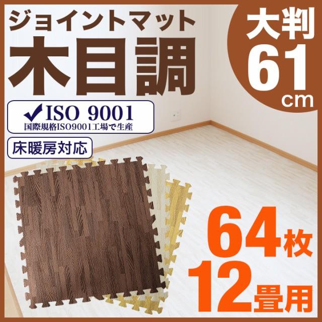 ジョイントマット木目 大判 61cm 64枚 12畳用 マ...