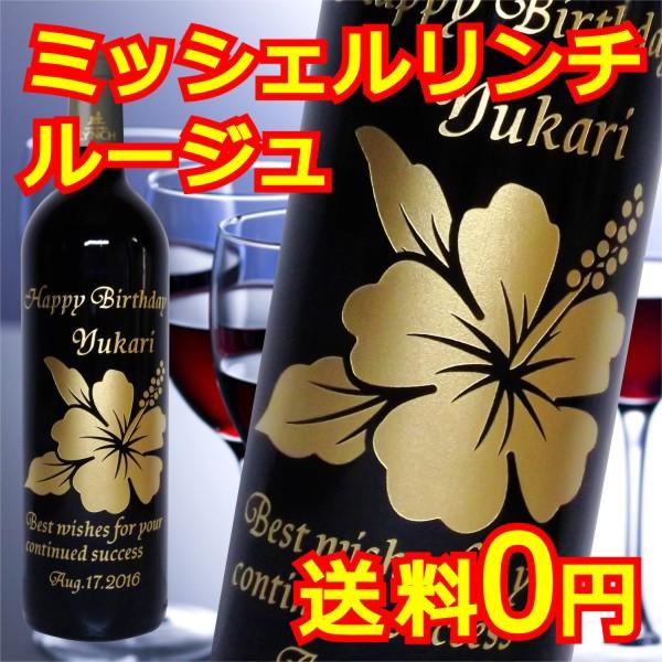 名入れ ワイン 誕生日 プレゼント 結婚祝い ギフ...