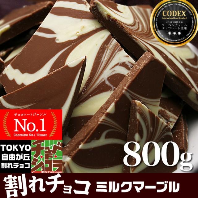 割れチョコミルクマーブル 800g /チュベ・ド・...