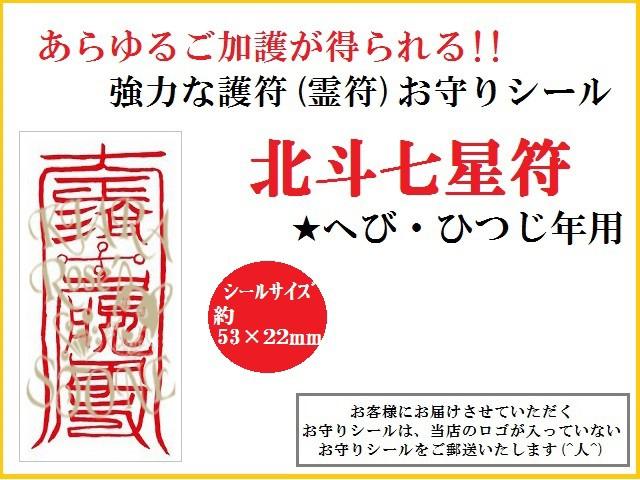 へび・ひつじ年(´ー`)お守り護符シール★シール...