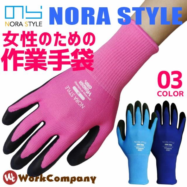 【2枚までネコポス可】作業手袋 レディース のら...