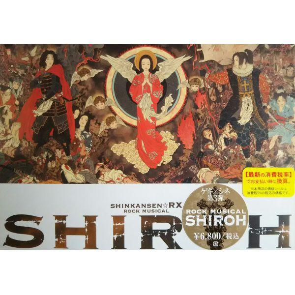 1808 新品送料無料 SHIROH 販路限定 DVD 中川晃教...