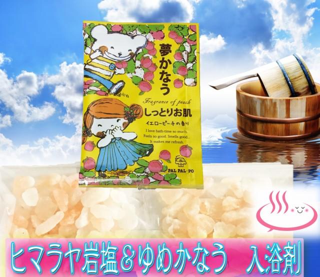 ヒマラヤ岩塩&ゆめかなう 入浴剤セット