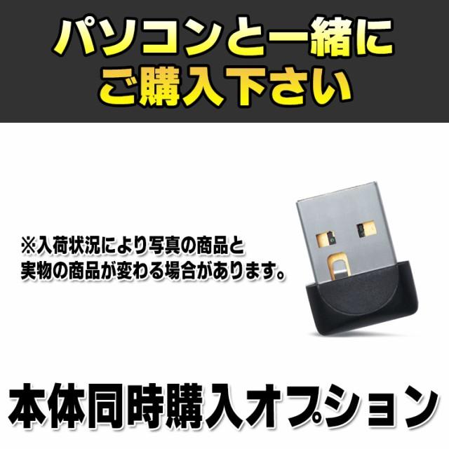【本体同時購入オプション】新品!USB無線LANアダ...