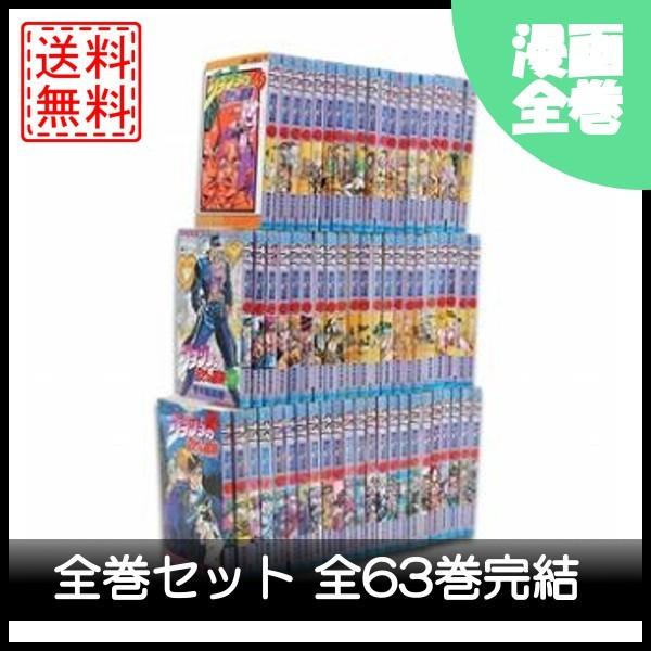 【中古】ジョジョの奇妙な冒険 全巻セット 全63巻...