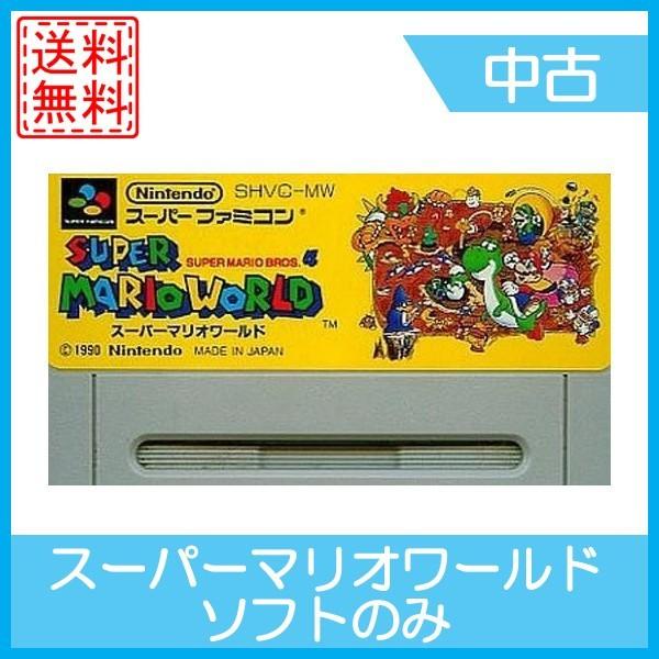 【中古】スーパーマリオワールド スーパーファミ...