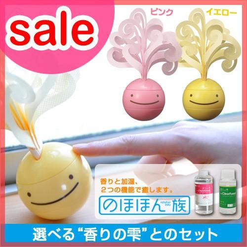 【セール28%OFF】のほほん族 アロマ&モイスチャ...