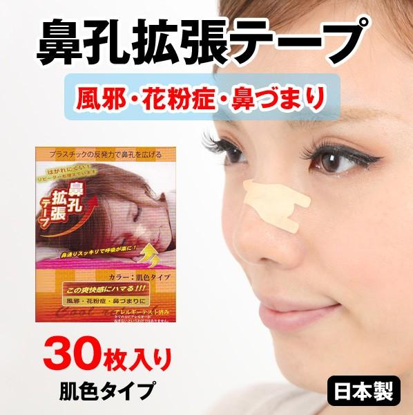 送料無料!鼻呼吸をスムーズに!鼻腔拡張テープ 鼻孔拡張テープ イキビキ対策 花粉症 <肌色タイプ/30枚入り> 日本製◆新品◆