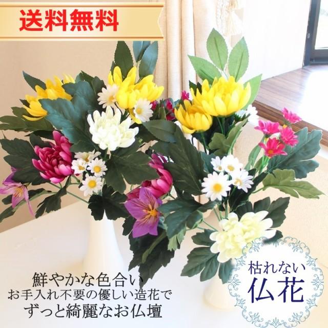送料無料 対 2本組 良質 お供え花 仏花 お手入れ...