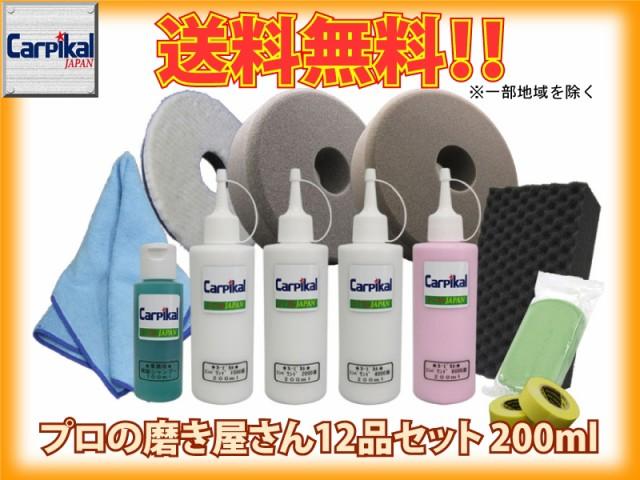 送料無料【業務用カーピカルコンパウンド W・ギア...