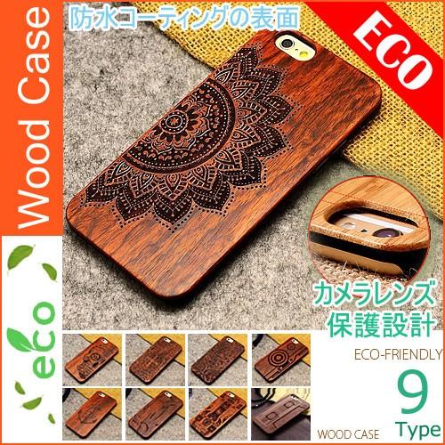 ★送料無料(速達メール便) Wood Case ウッド ケー...