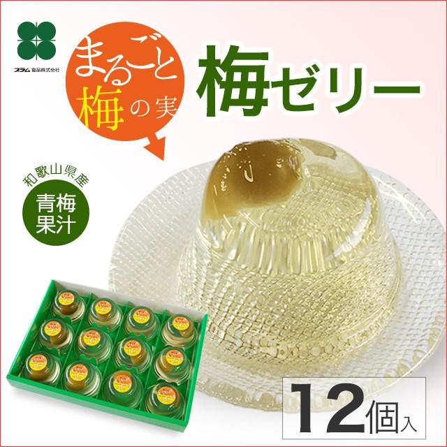 梅の実入りゼリー 12個入り【ゼリーギフト】【本...