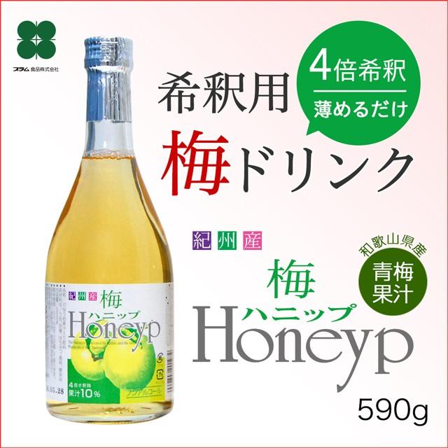 【希釈用梅ドリンク】梅ハニップ 590g 【梅シロ...
