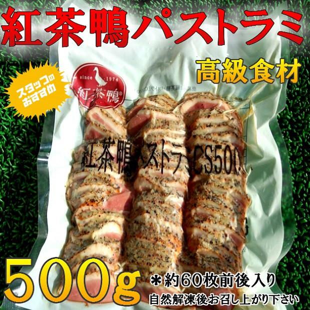 高級 食材 紅茶鴨 パストラミ スライス 500g のし...