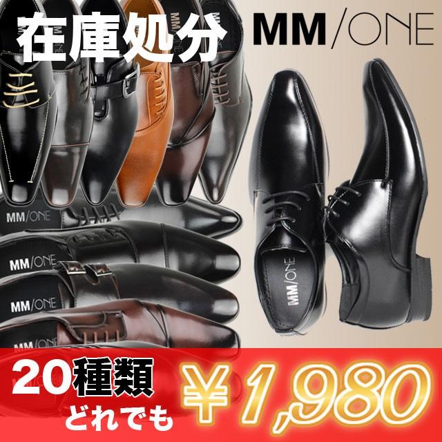 ビジネスシューズ 20種類どれでも1980円 メンズ ...
