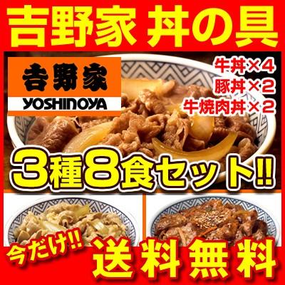 吉野家お試し3種8食セット■牛丼の具4食 豚丼の具...