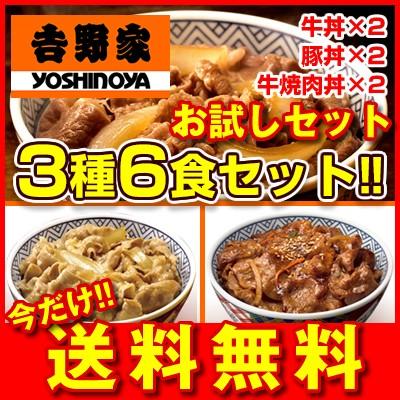 【吉野家】3種6食お試しセット!(牛丼の具×2食、豚丼の具×2食、牛焼肉丼の具×2食)【今だけ送料無料】ランキング常連
